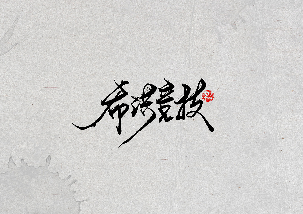 17P Chinese traditional calligraphy brush calligraphy font style appreciation #.2504