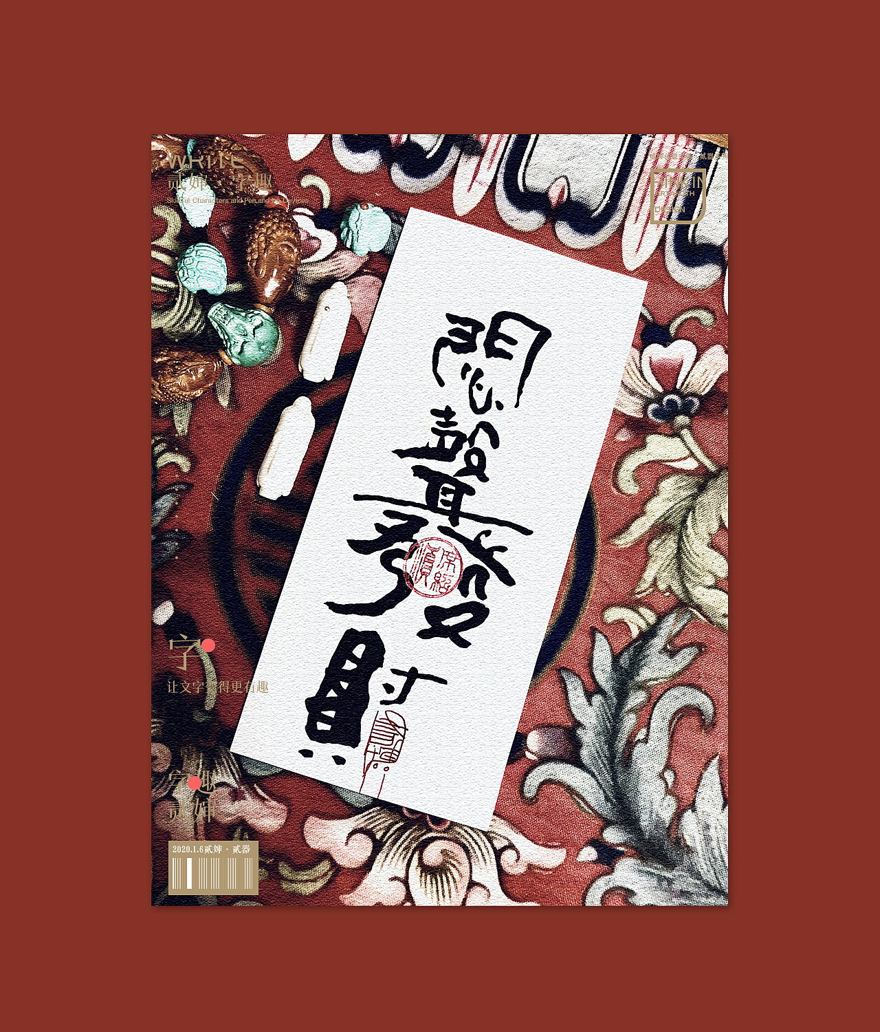 21P Chinese traditional calligraphy brush calligraphy font style appreciation #.2505