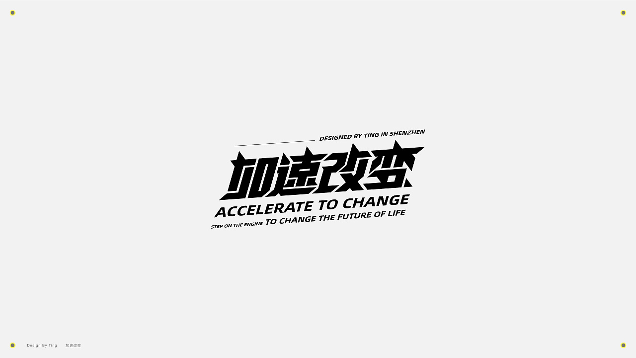 34P Creative Chinese font logo design scheme #.2005