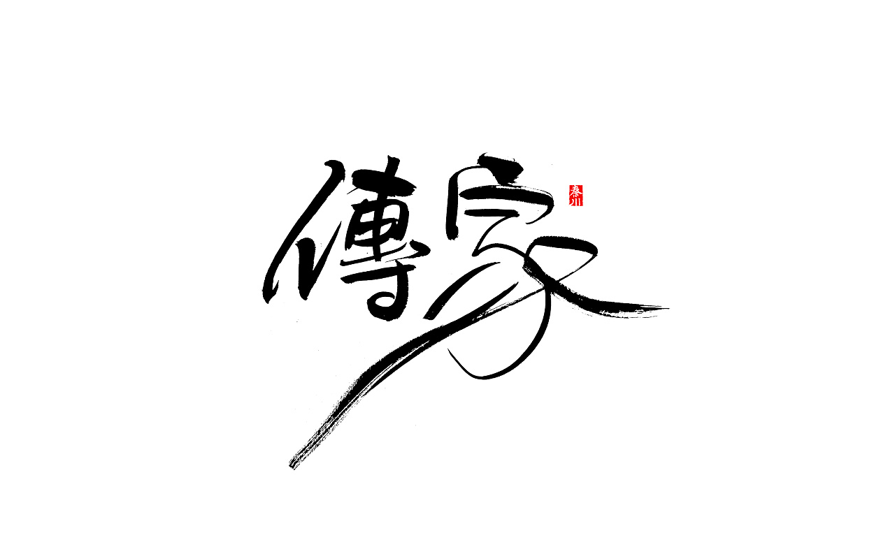26P Chinese traditional calligraphy brush calligraphy font style appreciation #.2506