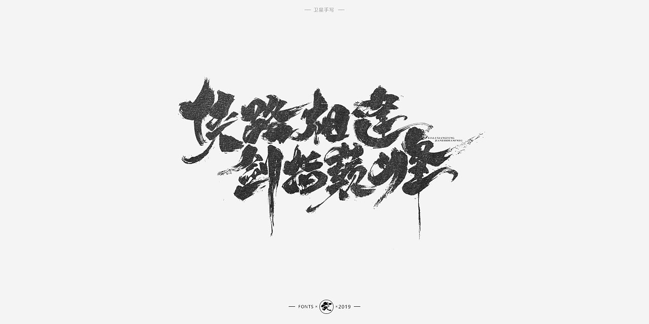 21P Chinese traditional calligraphy brush calligraphy font style appreciation #.2507