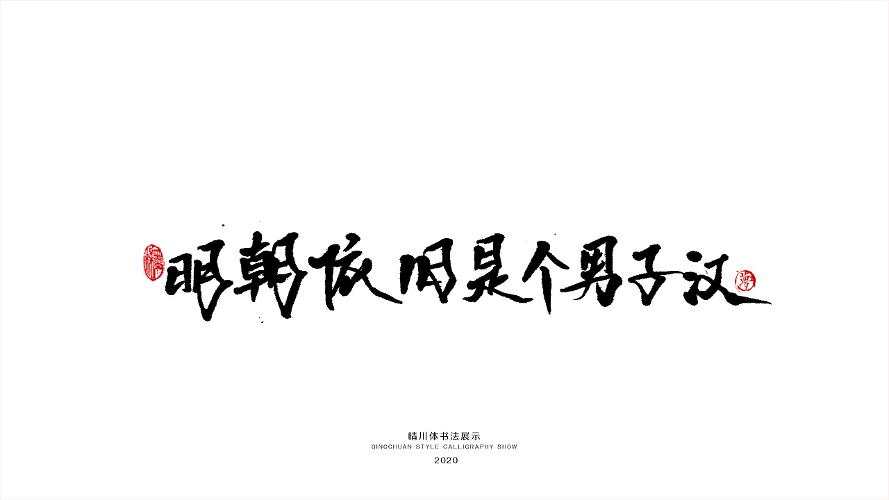 Qingchuan style calligraphy show