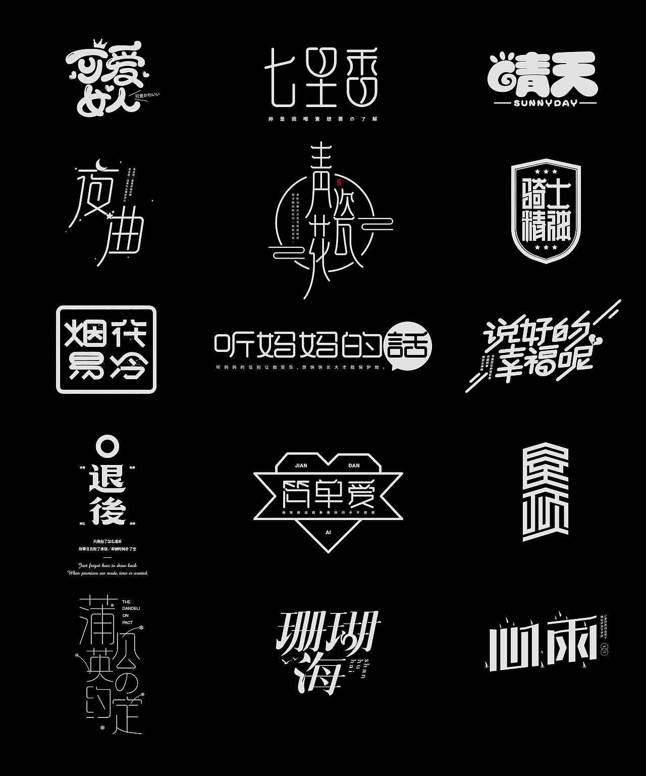 Logos-The Jay Chou songs of 2020