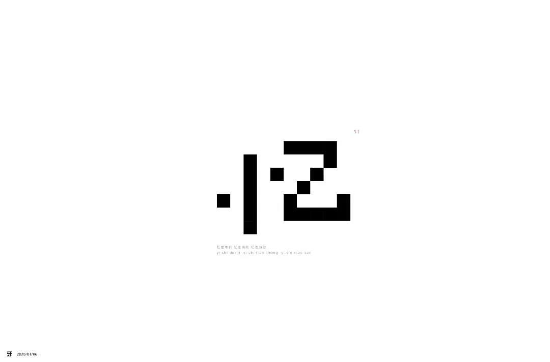 Fonts-Simple memories, simple little things