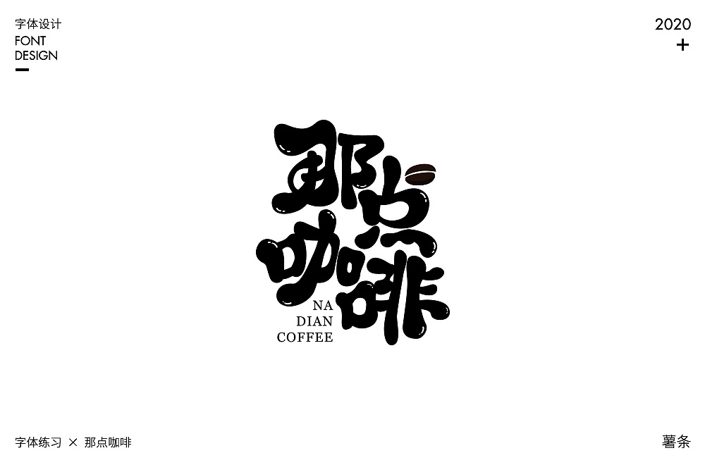 Fonts-A Cup of coffee in the spare time