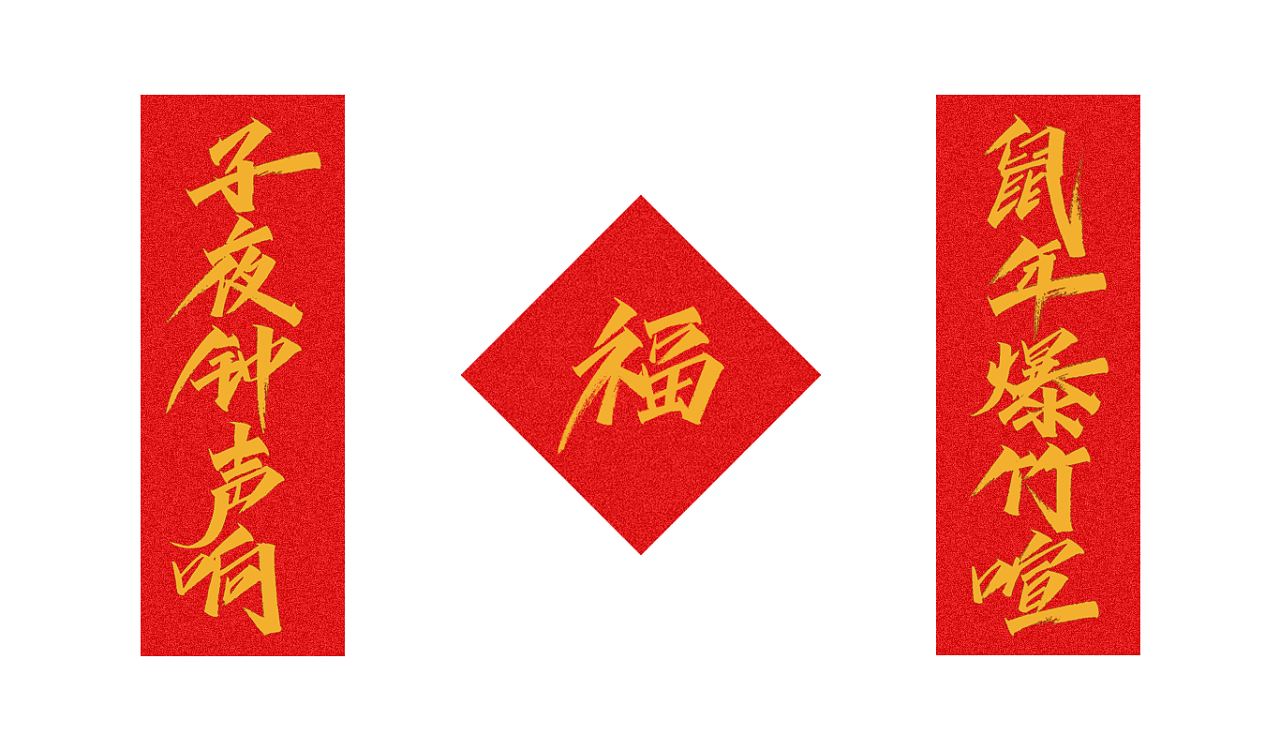 About rat font-Good luck in the year of the rat