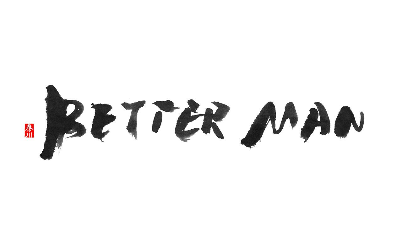 Random brush font-Met you at the most beautiful age