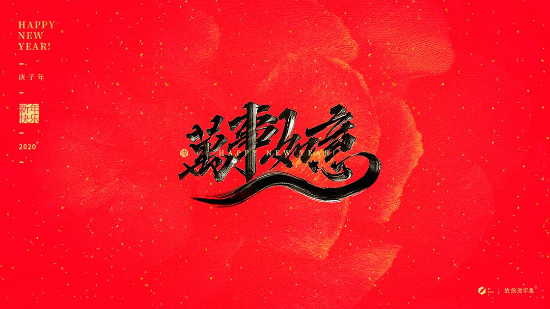 The new year font-Do you still remember the red envelopes from the spring Festival when you were young