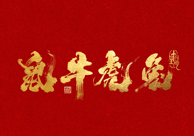 2020 Golden Chinese rat Year Blessing Font with Red Background