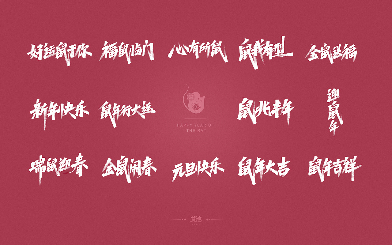 2020 White Chinese rat Year Blessing Font with Red Background