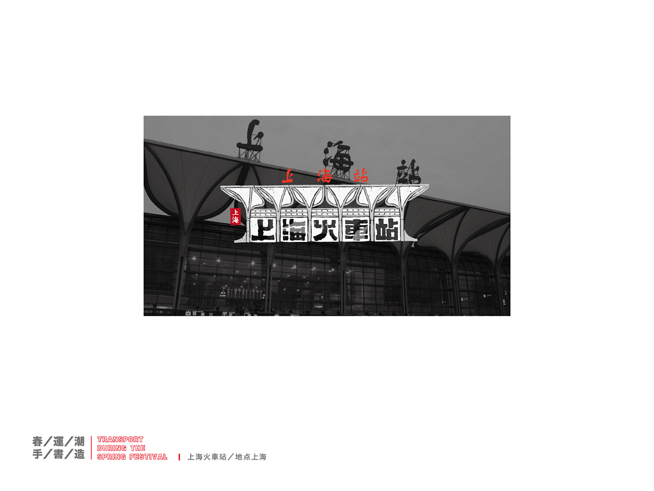 Headline-based fonts-Let's see where is the main battlefield for the Chinese Spring Festival