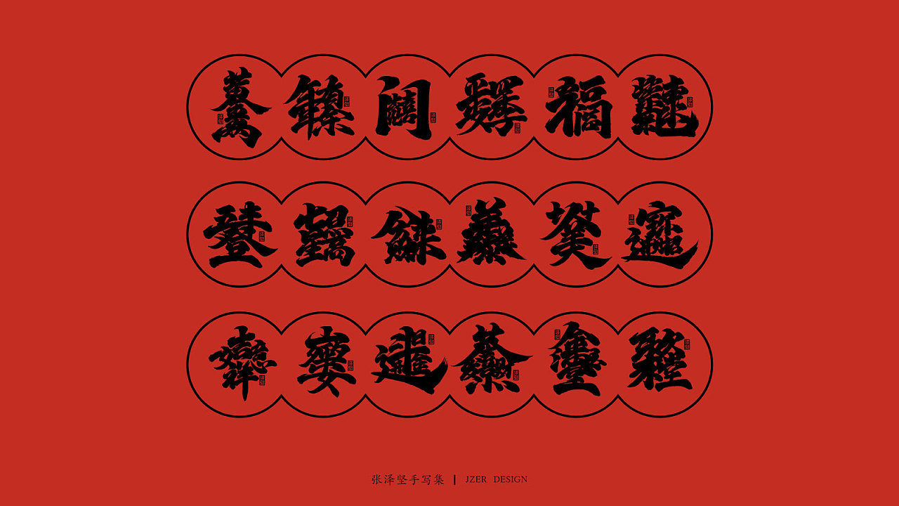 When the Chinese New Year blessing fonts are combined, let's see what it will look like together