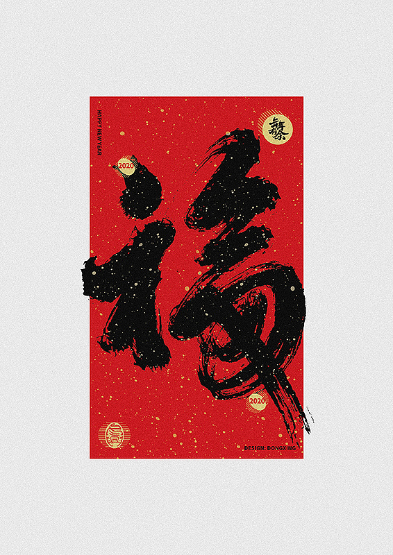 All kinds of  the words of '福'-The new year is full of blessings