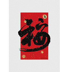 Permalink to All kinds of  the words of '福'-The new year is full of blessings