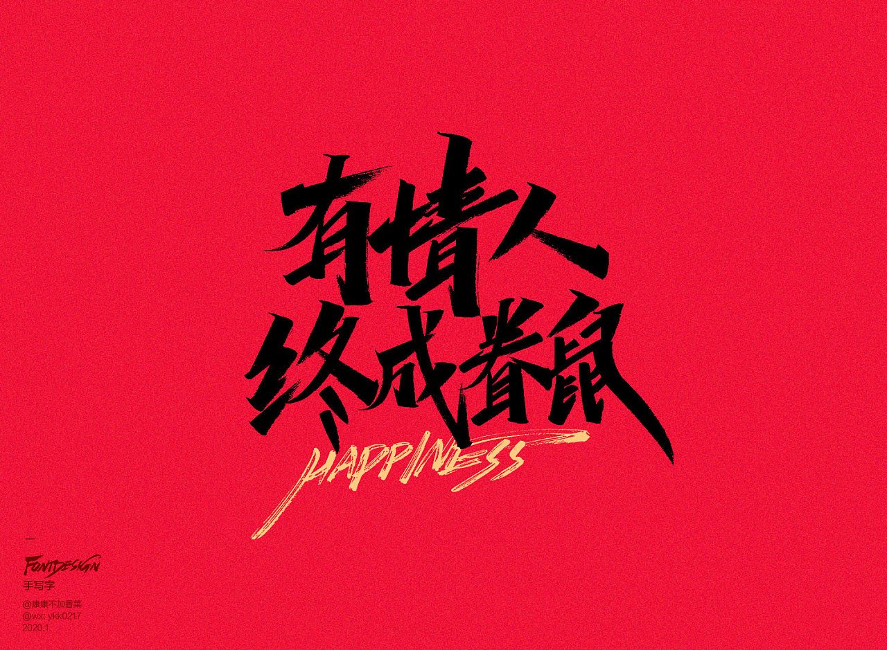 2020 Black Chinese rat Year Blessing Font with Red Background