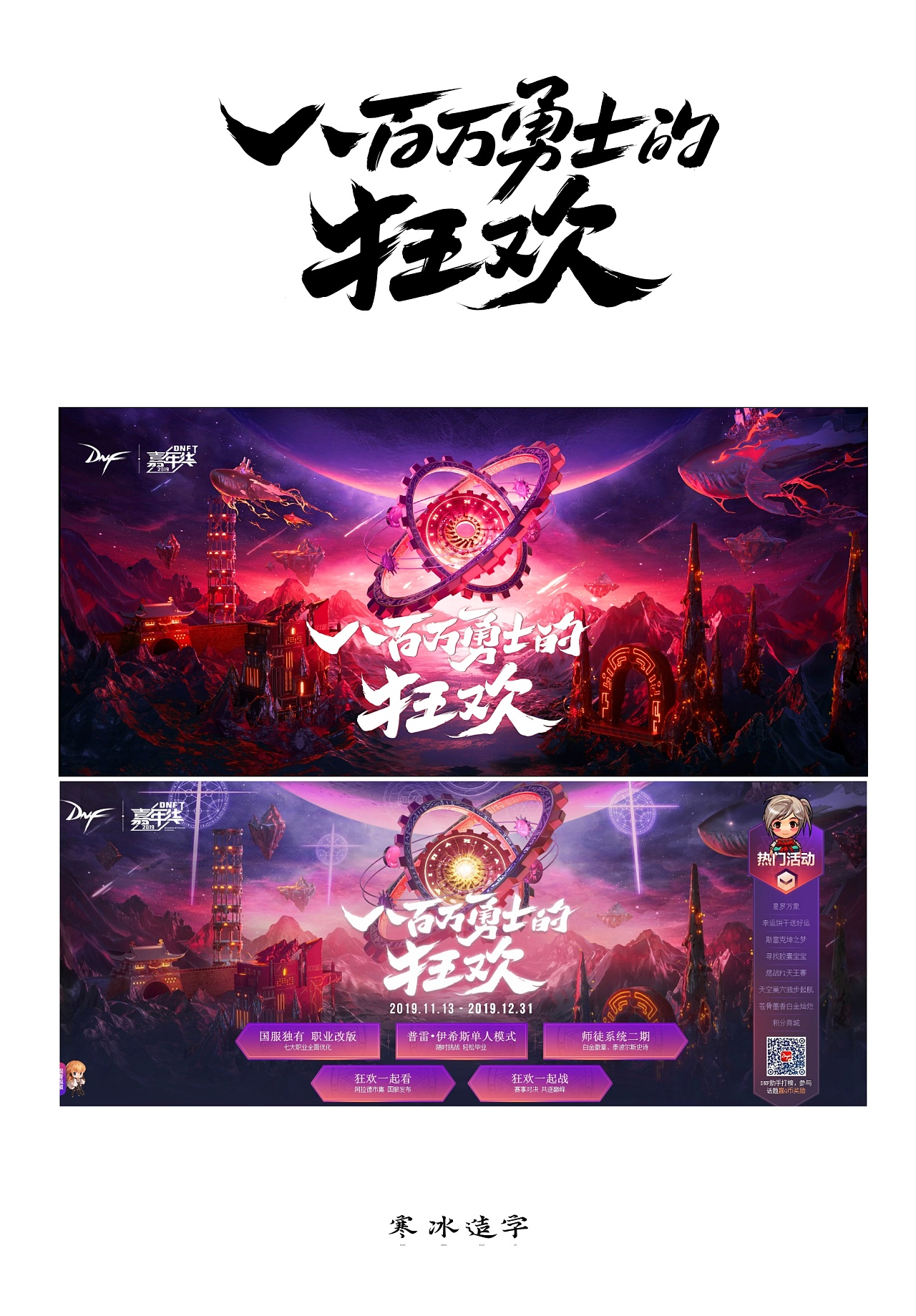 Chinese fonts-2019 Game Variety Category Collection