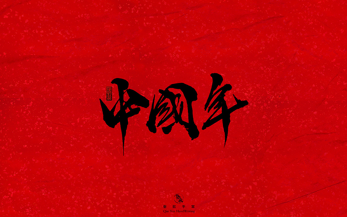 Jubilant Chinese font-The Ratty Mouse Celebrates New Year