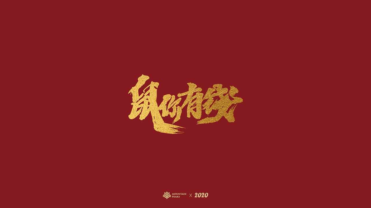 Red background, golden Chinese fonts-New Year's greetings on mice