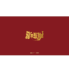 Permalink to Red background, golden Chinese fonts-New Year's greetings on mice