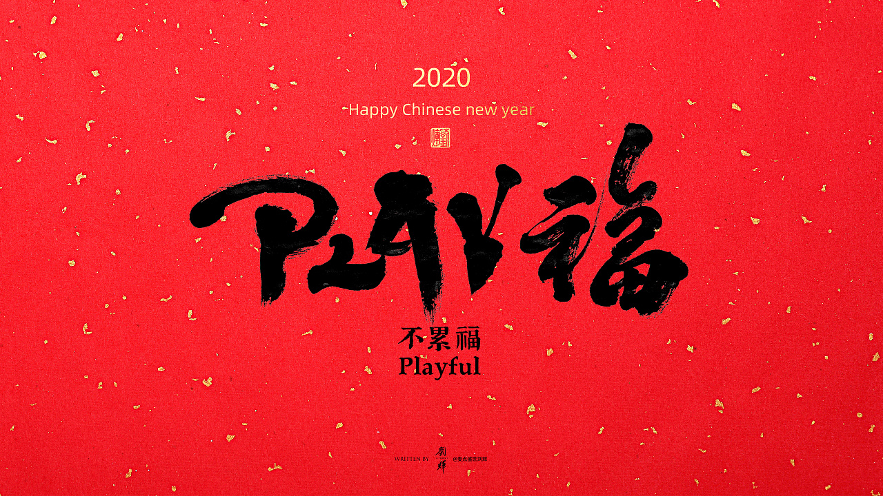 Happy Chinese year-Font Design of Chinese and English Combination
