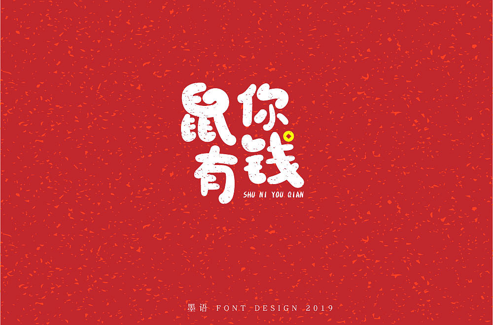 Different styles of '鼠你有钱' font design collection