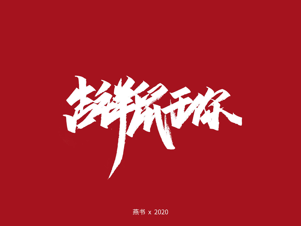 Happy Chinese year-Blessing and auspicious words of mice.