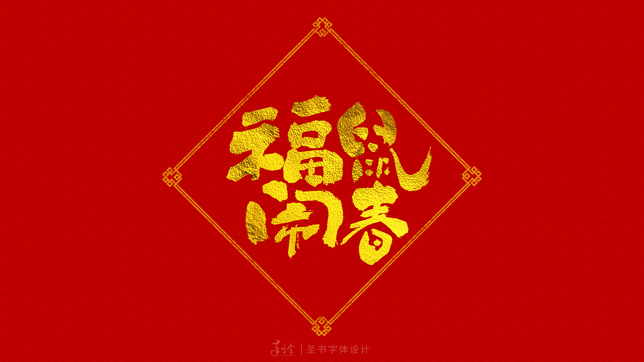 Adapted to festive fonts on lanterns and couplets during Chinese New Year