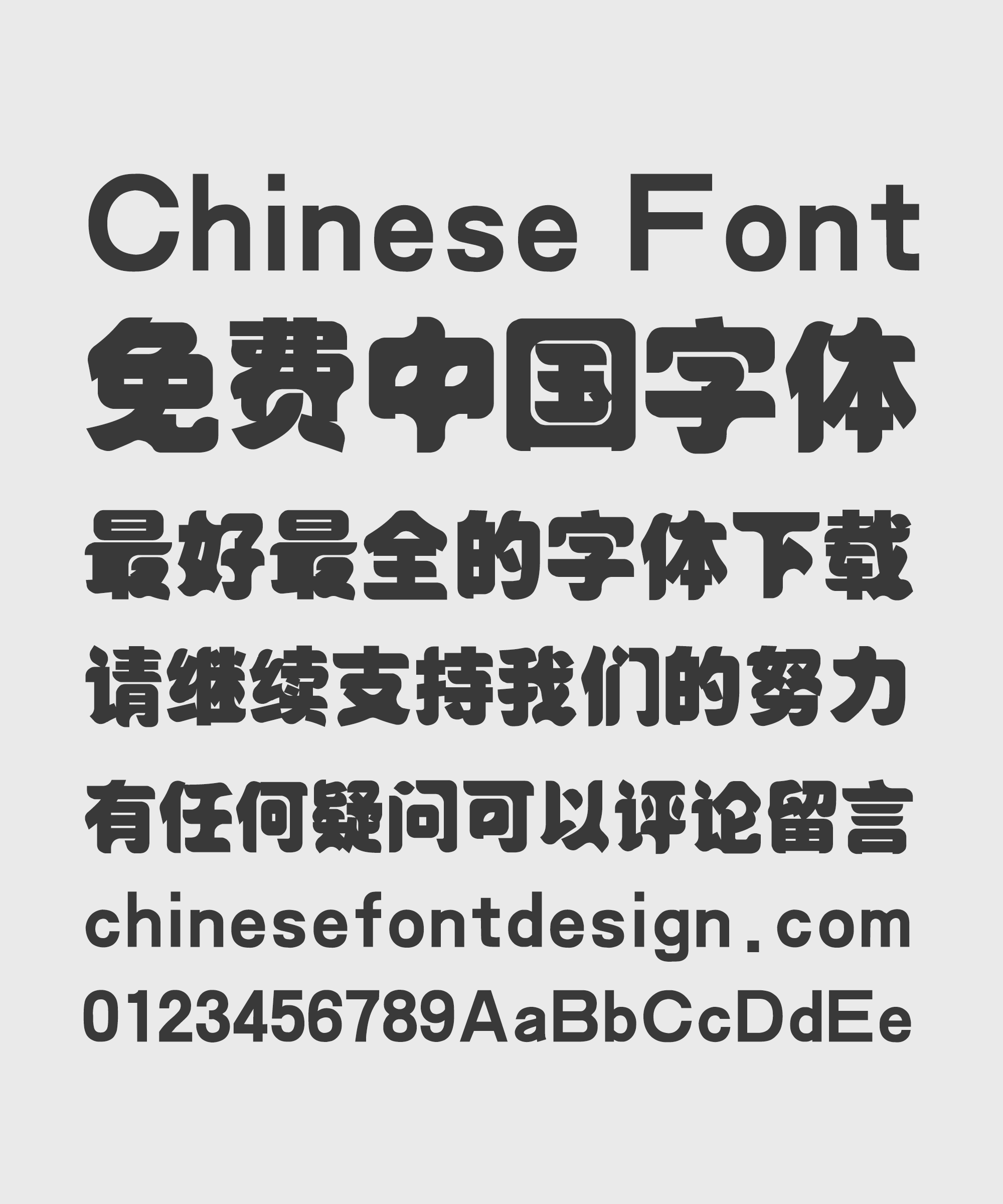Signboard(YinQi Huang) Bold Figure Chinese Font -Simplified Chinese Fonts
