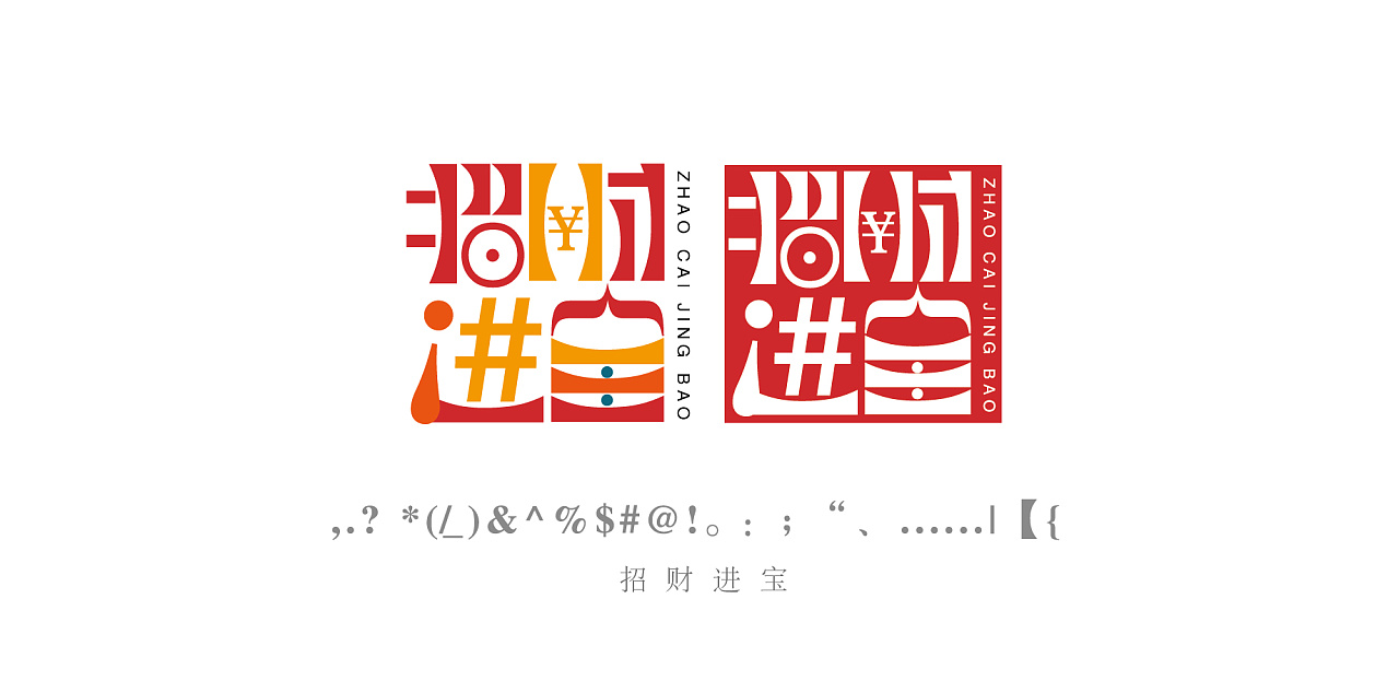 Font Design with Fantastic Ideas-A New Year greeting composed of various punctuation marks