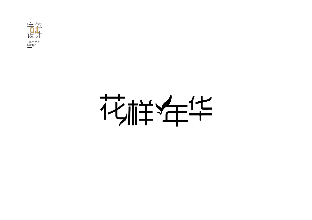 Applicable to fonts on signboards of various commercial stores-For example, milk tea shops, stationery shops, clothing shops