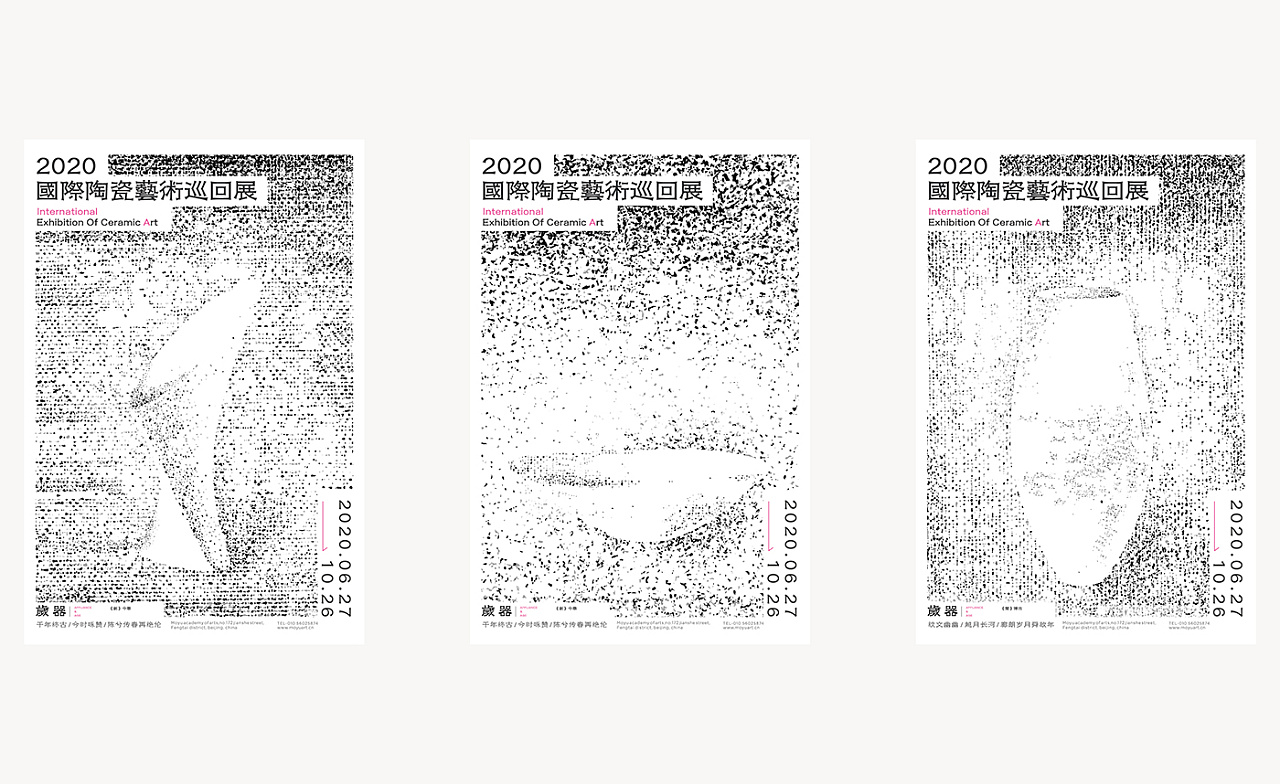 The Han Yi Su Jin Li typeface, which has just set the bones, combines High-tech and Low-tech together