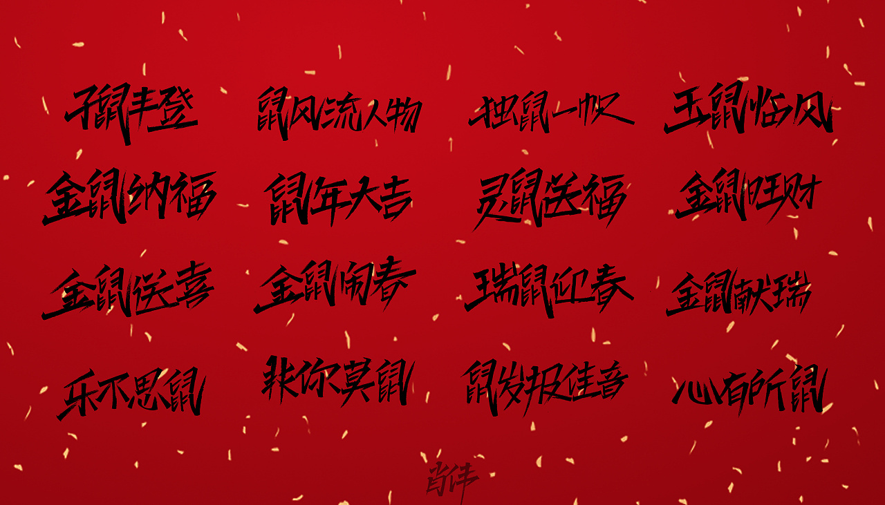 A group of festive greetings for the Year of the Rat is dedicated to all of you.(Enclosed source file)