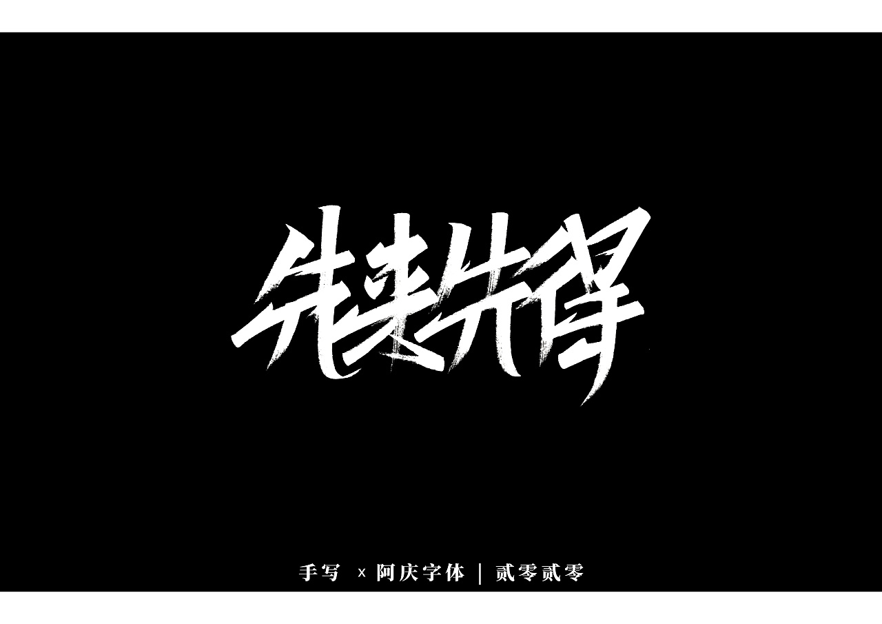 Traditional Chinese fonts-Black and white style