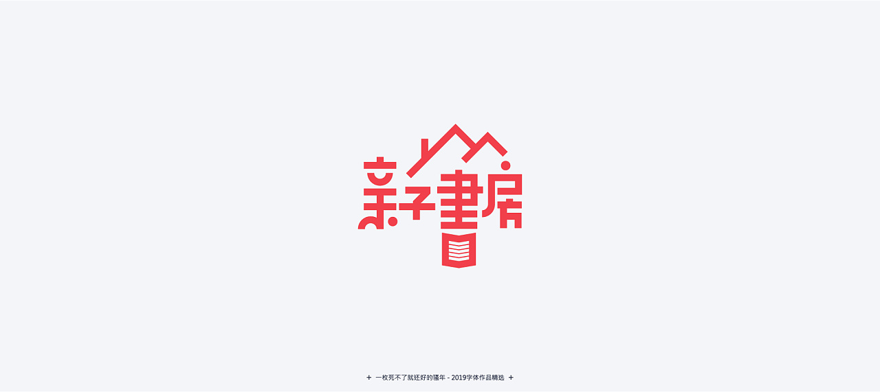 Chinese fonts-Literary style-A young man who can't die is fine