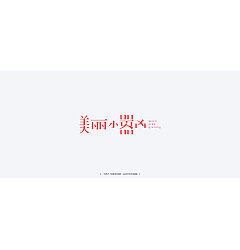 Permalink to Chinese fonts-Literary style-A young man who can't die is fine