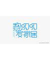 Lai_canwei Font design collection-Fantastic design