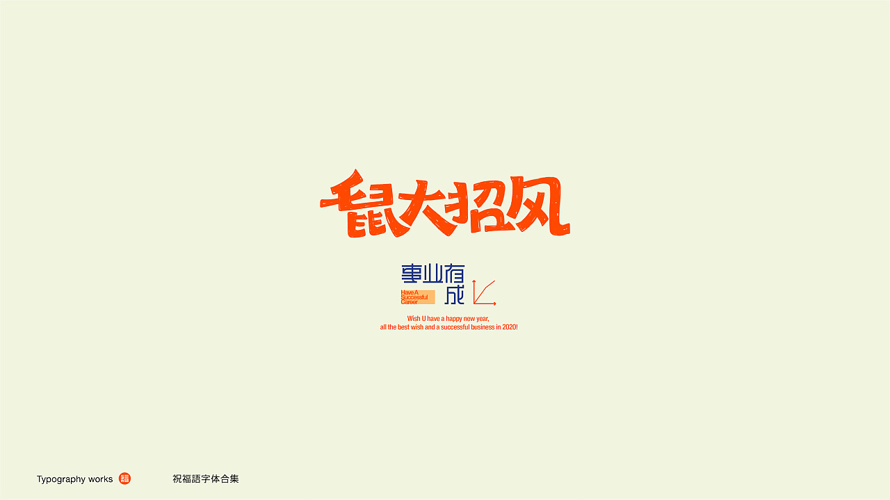 Chinese fonts-Collocation and Use of Handwriting and Other Fonts