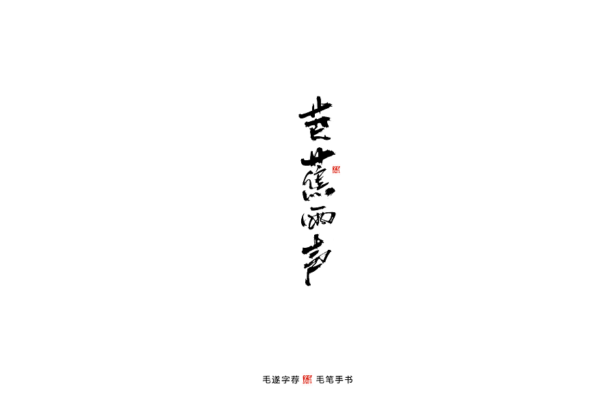 Chinese handwriting Antique brush font
