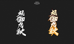 Chinese fonts-Sharp, cool, domineering style