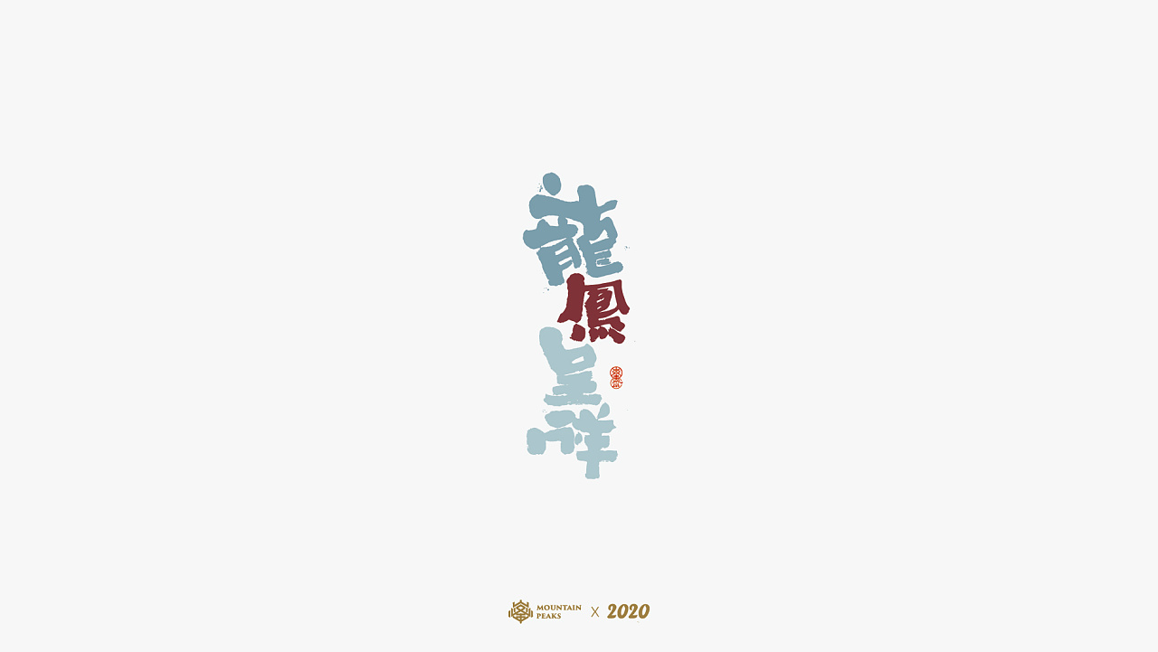 Chinese fonts-Lovely multicolored auspicious words