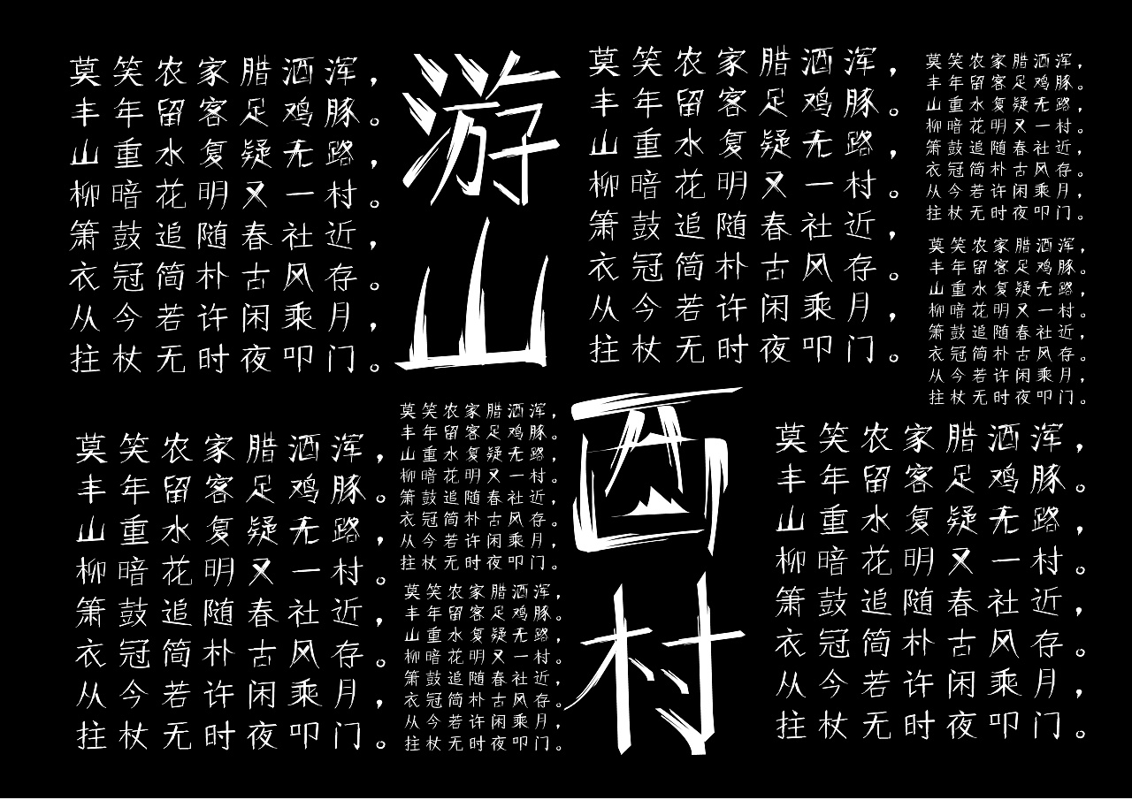 Research and Design of Dashan Style Font