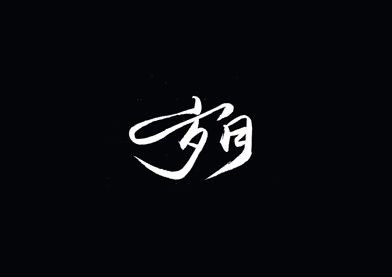 The Design of Elegant Writing Brush and Calligraphy Font