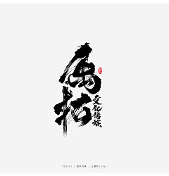 Permalink to Writing Style of Chinese Traditional Brush Calligraphy