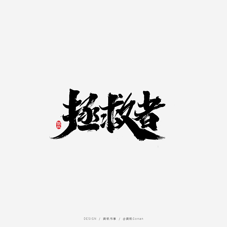 Writing Style of Chinese Traditional Brush Calligraphy