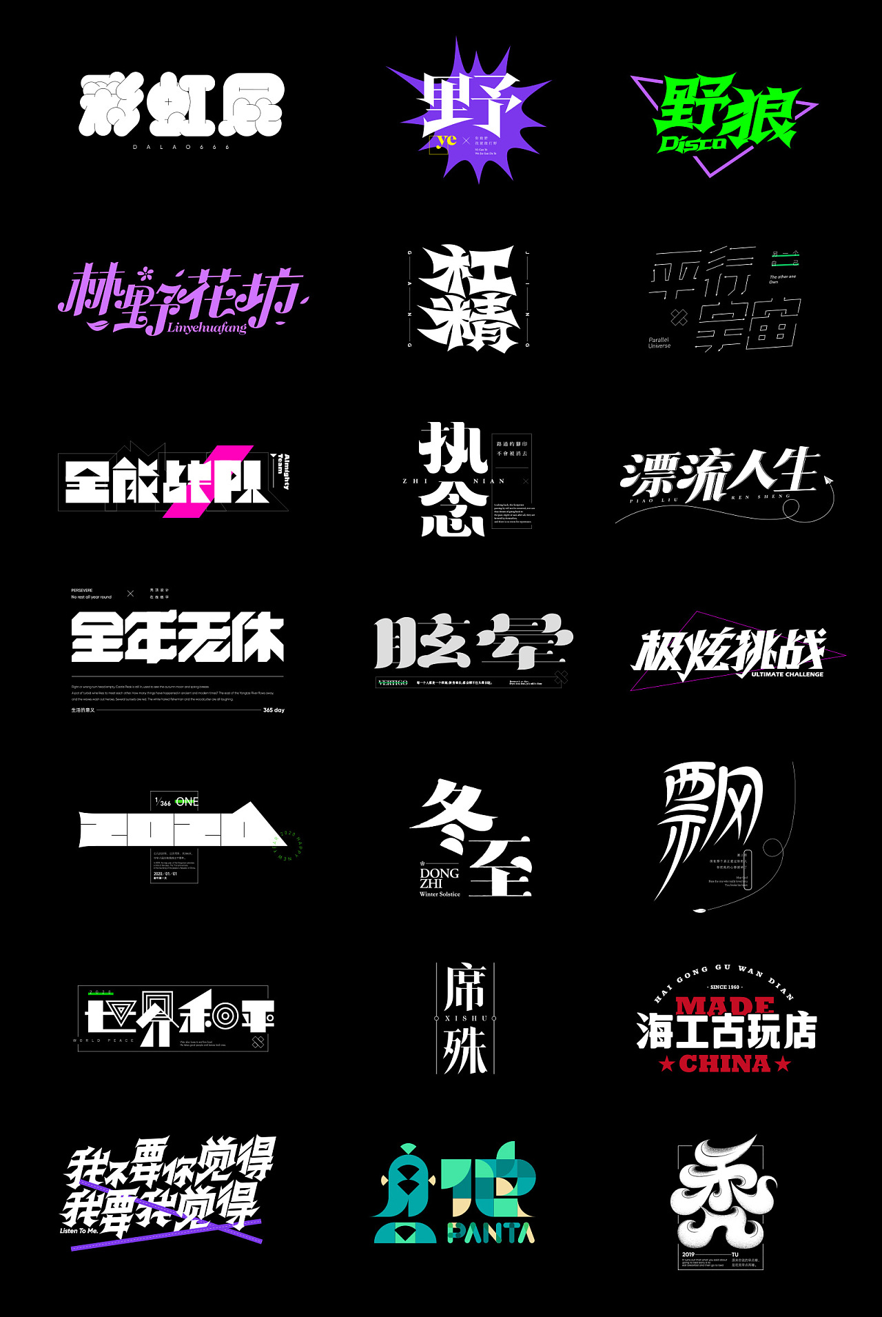 A collection of randomly created Chinese font design styles