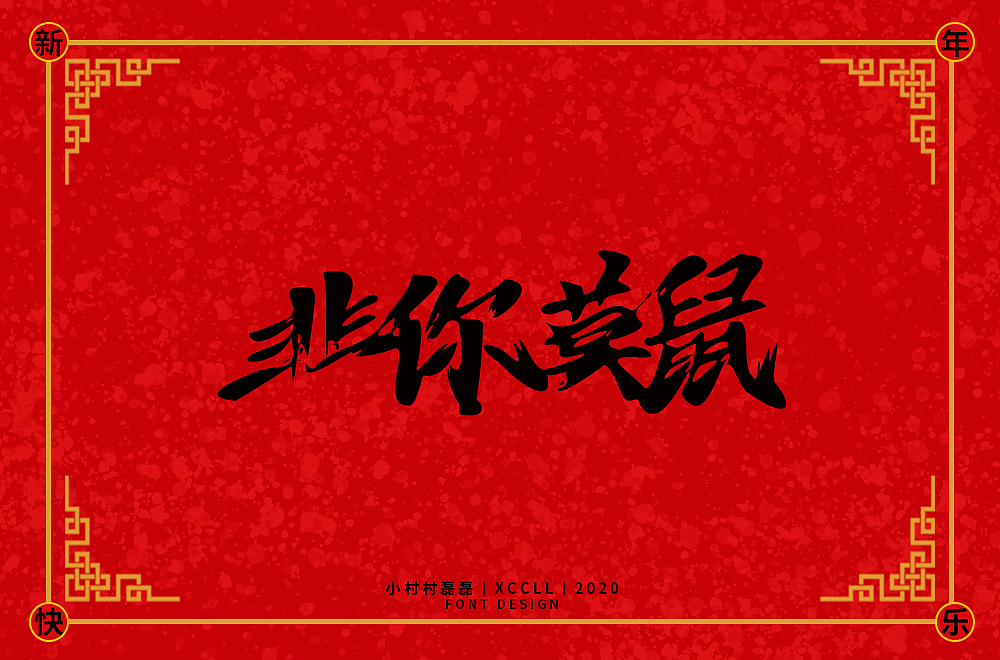 Chinese New Year Fonts Created by Traditional Chinese Calligraphy
