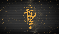 Fonts rich in the essence of Chinese traditional culture