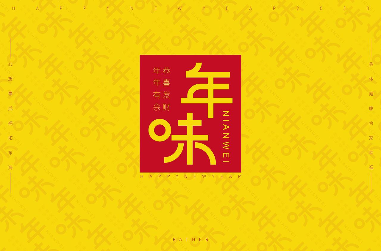 Graduation Design of 2019 Font