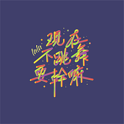 2020 First Wave Font Design Collection (Creative Font Design for Songs)