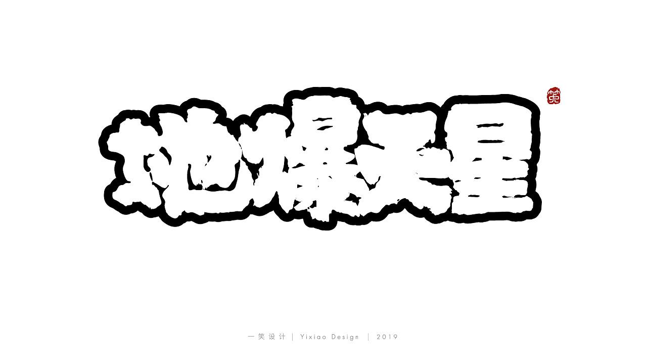 Interesting cartoon brush font design style